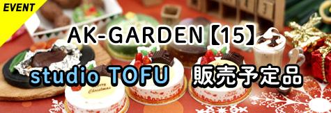 AKG15(ak-garden15) studio TOFU 頒布予定品