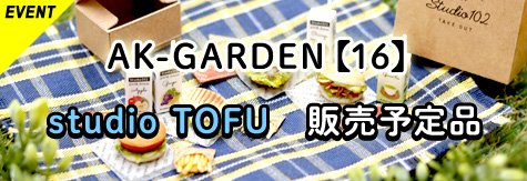 AKG16(ak-garden16) studio TOFU 頒布予定品