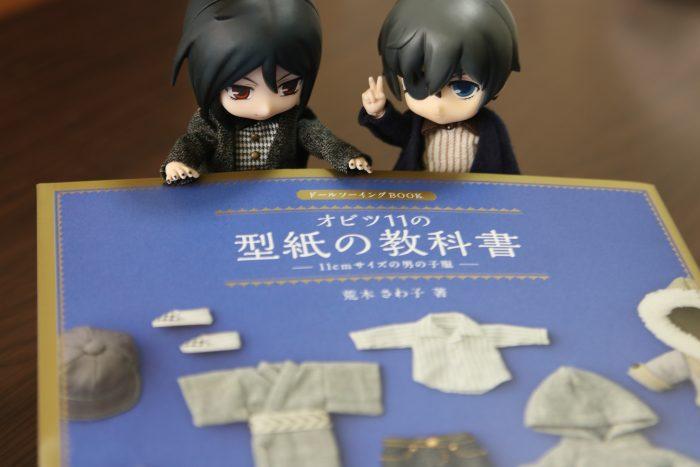 オビツ11のための 男の子向け型紙本【2018.03.15追記】