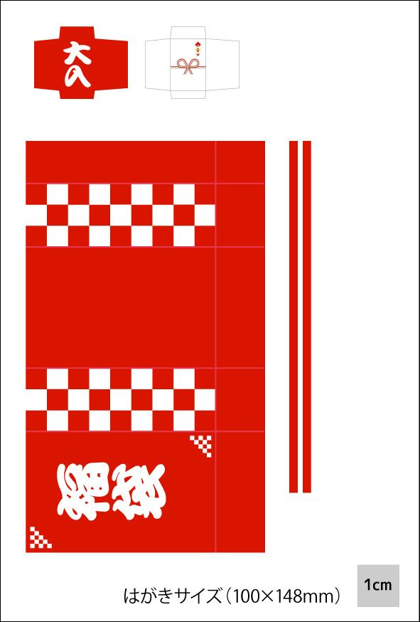 170101_fuku_hagaki