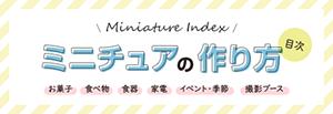 ミニチュア制作Index